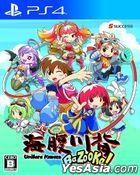 Umihara Kawase BaZooKa! PS4  (Japan Version)