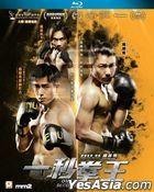 One Second Champion (2021) (Blu-ray) (Hong Kong Version)
