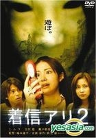 Chakushin Ari 2 (One Missed Call 2) DTS Special Edition (Limited Edition)(Japan Version)
