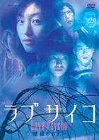 LOVE PSYCHO JOUEN NO HORROR (Japan Version)