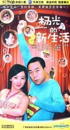 Yang Guang De Xin Sheng Huo (DVD) (End) (China Version)