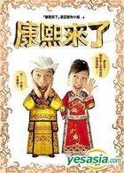 Kang Xi Lai Le
