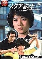 Daiei TV Drama Series: Star Tanjo Part.1 (Japan Version)
