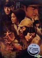 太平轮:乱世浮生 (2014) (DVD) (台湾版)