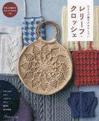 Hikiageami ga Omoshiroi Relief Crochet