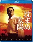Shizumanu Taiyo (AKA: The Sun That Doesn't Set) (Blu-ray) (Japan Version)