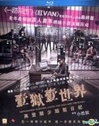壹獄壹世界: 高登闊少踎監日記 (2015) (Blu-ray) (香港版)