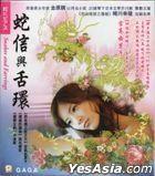 蛇信與舌環 (2008) (VCD) (香港版)