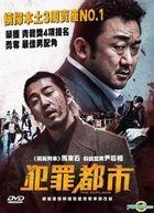 The Outlaws (2017) (DVD) (Hong Kong Version)