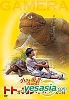 Chiisaki Yusha Tachi -Gamera- Toto Ga Gamera Ni Natta Hi (Making) (Japan Version)