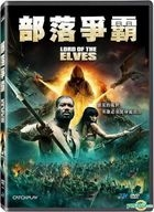 Lord of the Elves (2012) (DVD) (Taiwan Version)