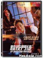 By Quantum Physics: A Nightlife Venture (2019) (DVD) (Taiwan Version)