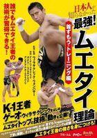 Nihonjin ga Shiranakatta Saikyo! Muetai Riron Kubizumo, Training Hen (Japan Version)