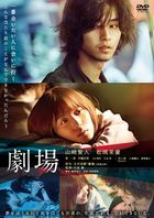 Theatre:A Love Story (DVD) (Standard Edition) (Japan Version)