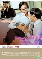 House With Fine View 2 (DVD) (Hong Kong Version)