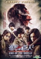 Attack on Titan: End of the World (2015) (DVD) (English Subtitled) (Hong Kong Version)