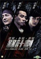 槑计划 (2016) (DVD) (香港版)