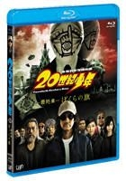 20th Century Boys - The Last Chapter: Our Flag (Blu-ray) (Japan Version)