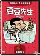 Mr. Bean Animated Vol.2 (DVD) (Taiwan Version)
