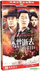 Had Not Elapsed Time (H-DVD) (End) (China Version)