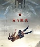 Seki Seki Ren Ren (Blu-ray)(Japan Version)