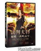 The Negotiator: The Movie (2010) (DVD) (Taiwan Version)