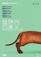 Wiener-Dog (2016) (DVD) (Hong Kong Version)