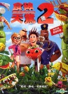 Cloudy with a Chance of Meatballs 2 (2013) (DVD) (Taiwan Version)