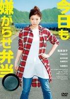 Bento Harassment (DVD) (Normal Edition) (Japan Version)