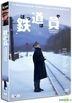 Poppoya - Railroad Man (1999) (DVD) (Remastered Edition) (English Subtitled) (Hong Kong Version)