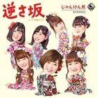 Sakasa Zaka (SINGLE+DVD) (Japan Version)