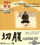A Century Of Japanese Cinema - Harakiri (Hong Kong Version)
