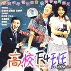 Gao Xiao F 4 Ban AKA : Te Shu De Ai (VCD) (China Version)