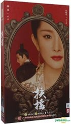 Legend of Fuyao (2018) (DVD) (Ep. 1-66) (End) (China Version)