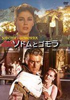 SODOMA E GOMORRA (DVD)(Japan Version)