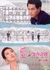 愛的生存之道 (DVD) (1-13集) (完) (台湾版)