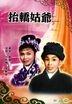 抬轎姑爺 (1961) (DVD) (香港版)