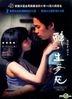 醉.生夢死 (2015) (DVD) (台灣版)