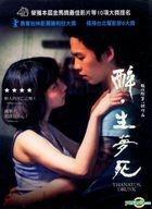 Thanatos, Drunk (2015) (DVD) (English Subtitled) (Taiwan Version)