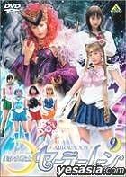 Pretty Soldier Sailor Moon (live action series) Vol. 9   (Japan Version)