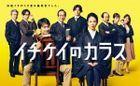 Ichikei no Karasu (DVD Box) (Japan Version)