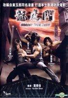 龍虎門 (2006) (DVD) (域高版) (香港版)