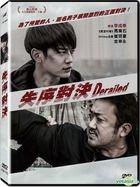 Derailed (2016) (DVD) (Taiwan Version)