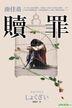 Shu Zui [ Dian Ying Shu Yao Ban ]