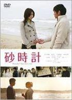 Sunadokei (DVD) (Standard Edition) (Normal Edition) (Japan Version)