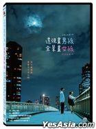 Georama Boy, Panorama Girl (2020) (DVD) (Taiwan Version)