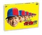 Kaibutsu-Kun Complete New Special!! (DVD) (Japan Version)