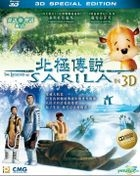 The Legend of Sarila (2013) (Blu-ray) (3D Special Edition) (Hong Kong Version)