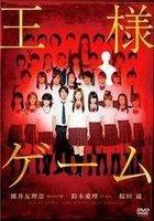 Ousama Game (DVD) (2DVDs + Blu-ray Premium Edition) (Japan Version)