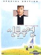 Love, So Divine (DVD) (Korea Version)